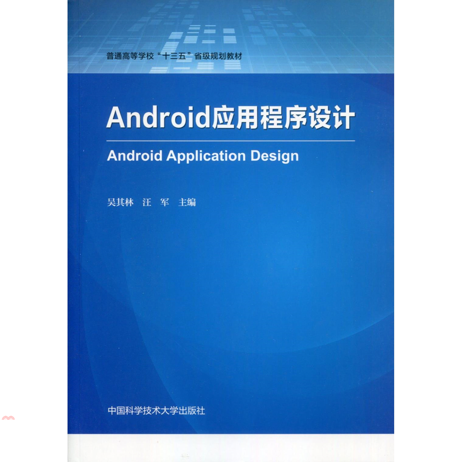 Android應用程序設計(簡體書)[65折]