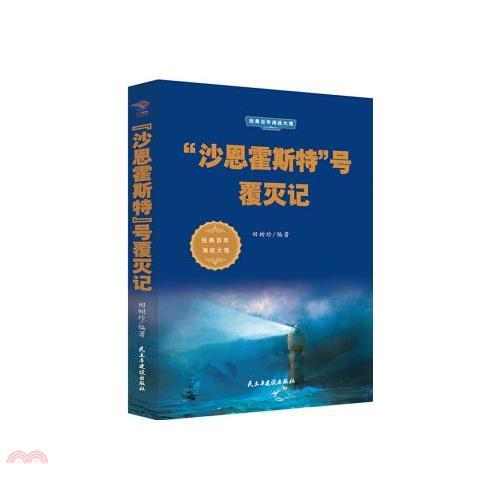 """""""沙恩霍斯特""""號覆滅記(簡體書)[75折]"""