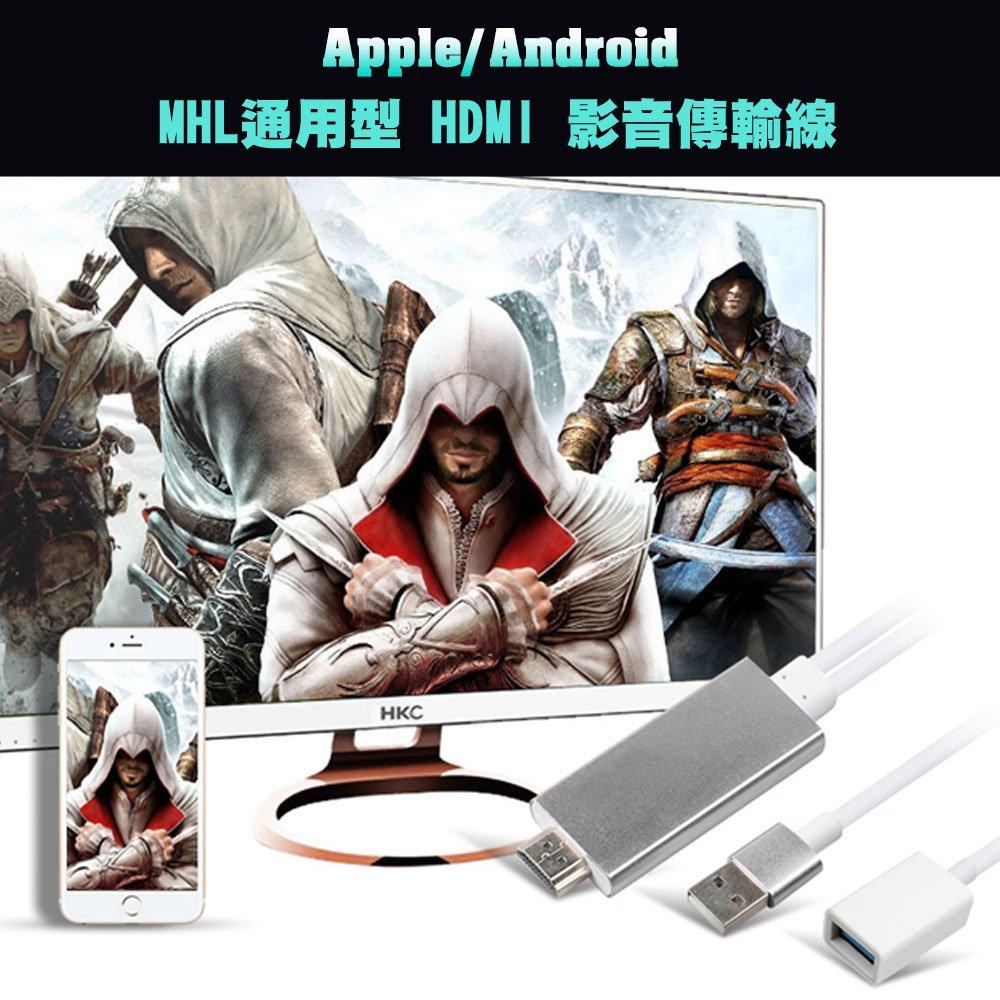 Apple/Android MHL通用型 HDMI 影音傳輸線(銀)