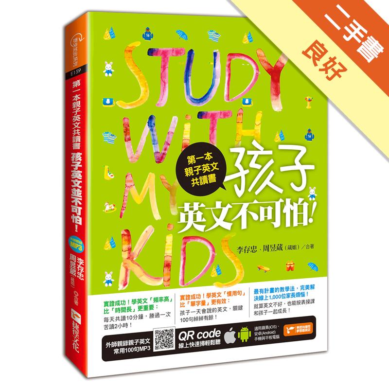 第一本親子英文共讀書:孩子,英文不可怕! [二手書_良好] 2517