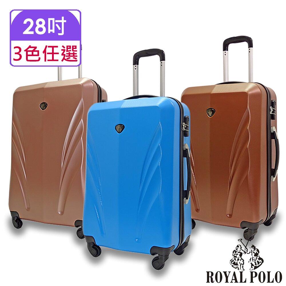 【ROYAL POLO皇家保羅】28吋  輕舞飛揚ABS硬殼箱/行李箱 (3色任選)