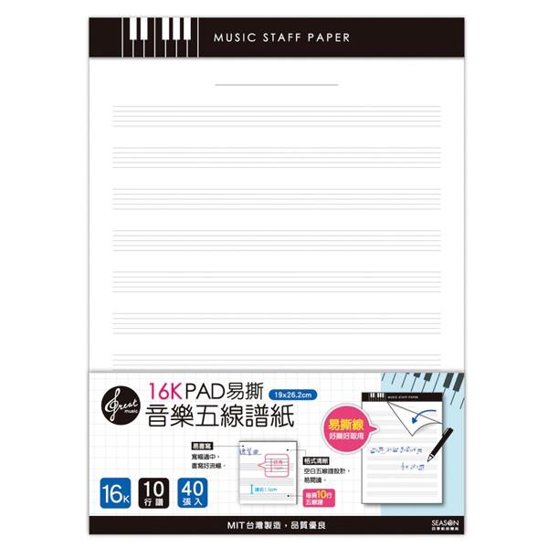 四季紙品禮品 Great Music 易撕音樂報告紙16K 五線譜 LC1602-01