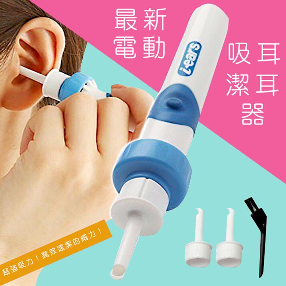 最新電動吸耳潔耳器