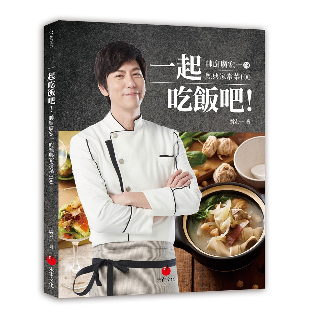 【朱雀文化】一起吃飯吧!:帥廚廣宏一的經典家常菜100