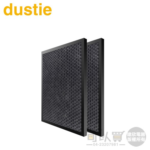 Dustie 瑞典 達氏 ( DAFR-24CA-X2 ) 椰殼活性炭濾網【一組2入,適用DAC700】