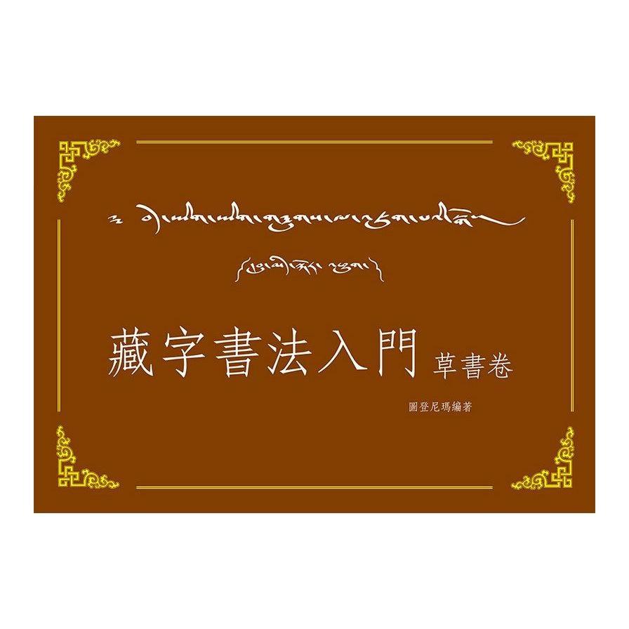藏字書法入門:草書卷(附MP3CD)