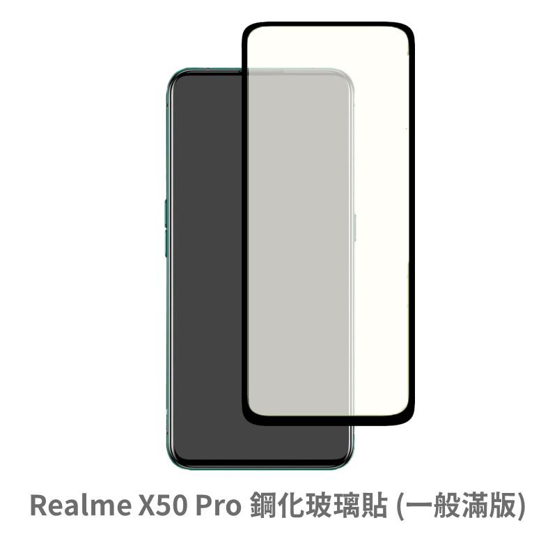 Realme X50 Pro (一般滿版) 保護貼 玻璃貼 抗防爆 鋼化玻璃膜 螢幕保護貼
