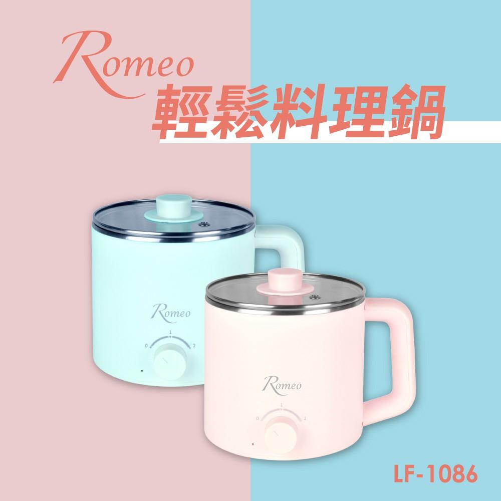 【ROEMO 羅蜜歐】輕鬆料理鍋LF-1086