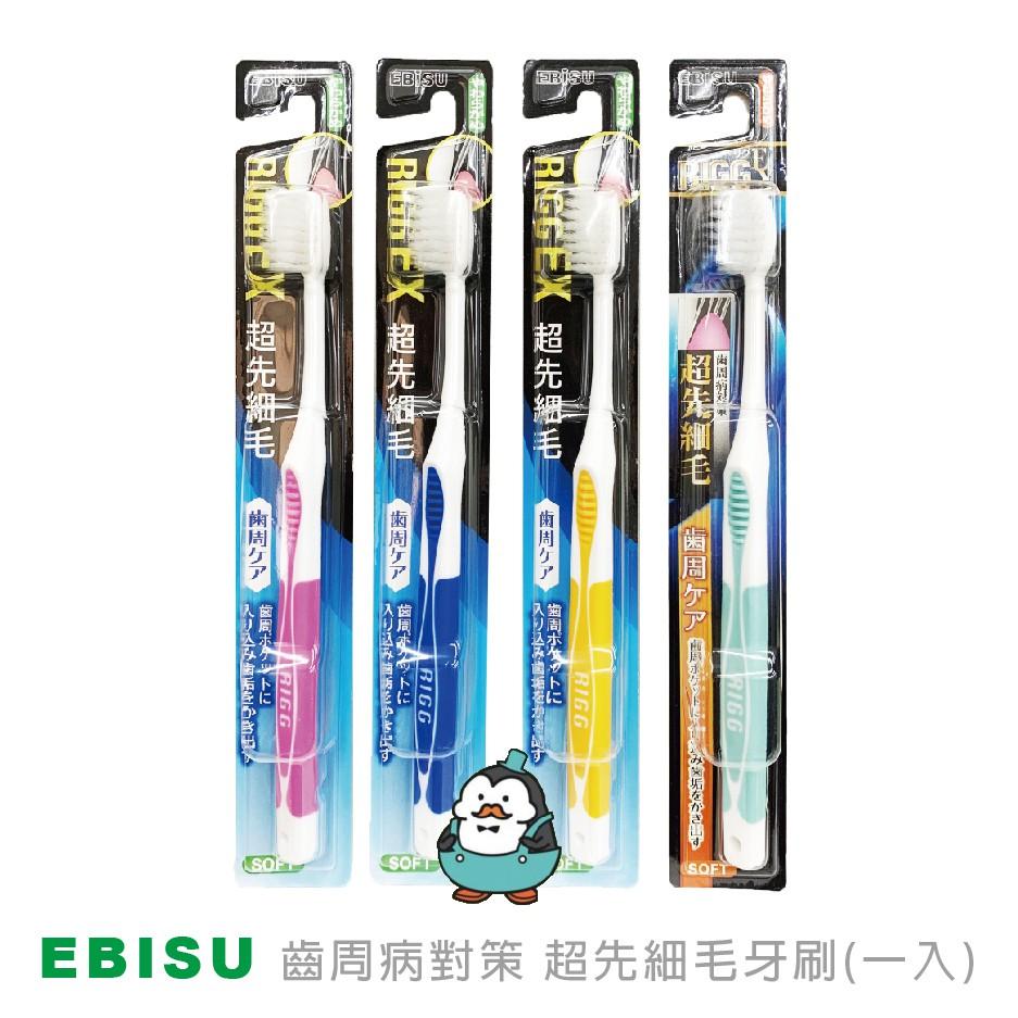 日本EBISU惠百施 齒周病對策 超先細毛牙刷(一入) : 隨機不挑色