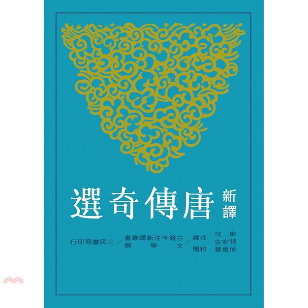 《三民》新譯唐傳奇選(二版)[79折]