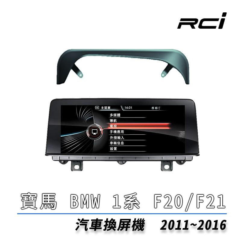 【CONVOX】BMW F20 F21 11-16 專用 10.25 吋 安卓機 藍芽 導航 8核4+64G
