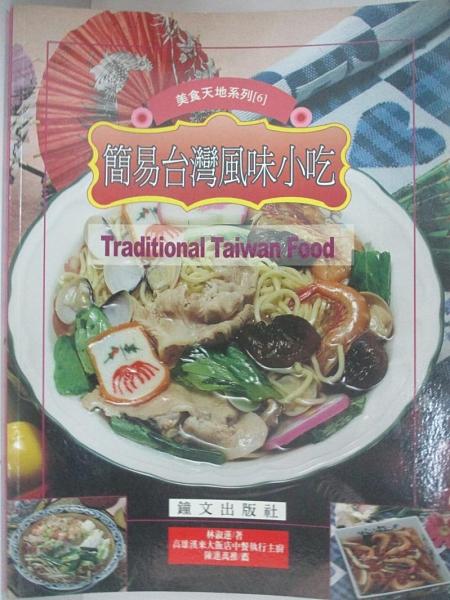 【書寶二手書T3/餐飲_D1A】簡易臺灣風味小吃_原價160