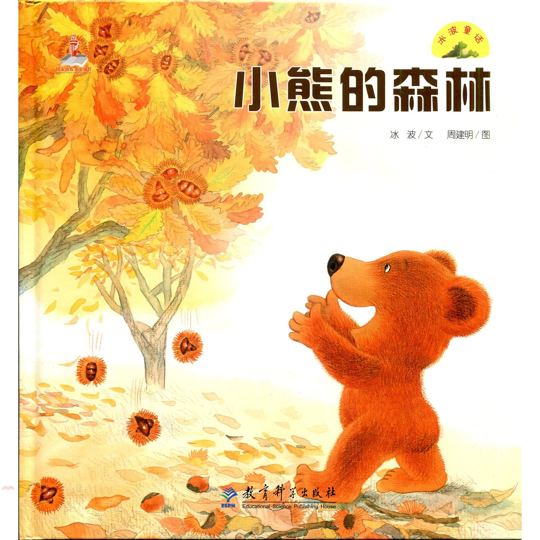 《教育科學出版社》小熊的森林(精裝)(簡體書)[75折]