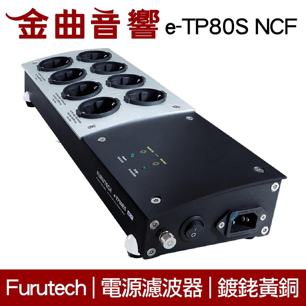 Furutech 古河 e-TP80S NCF 電源 濾波器 鍍銠 排插 分配器 | 金曲音響