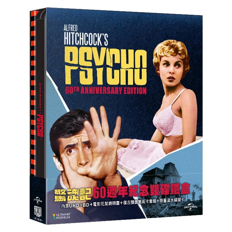 驚魂記 60週年紀念雙碟鐵盒 PSYCHO (UHD+BD Steelbook)