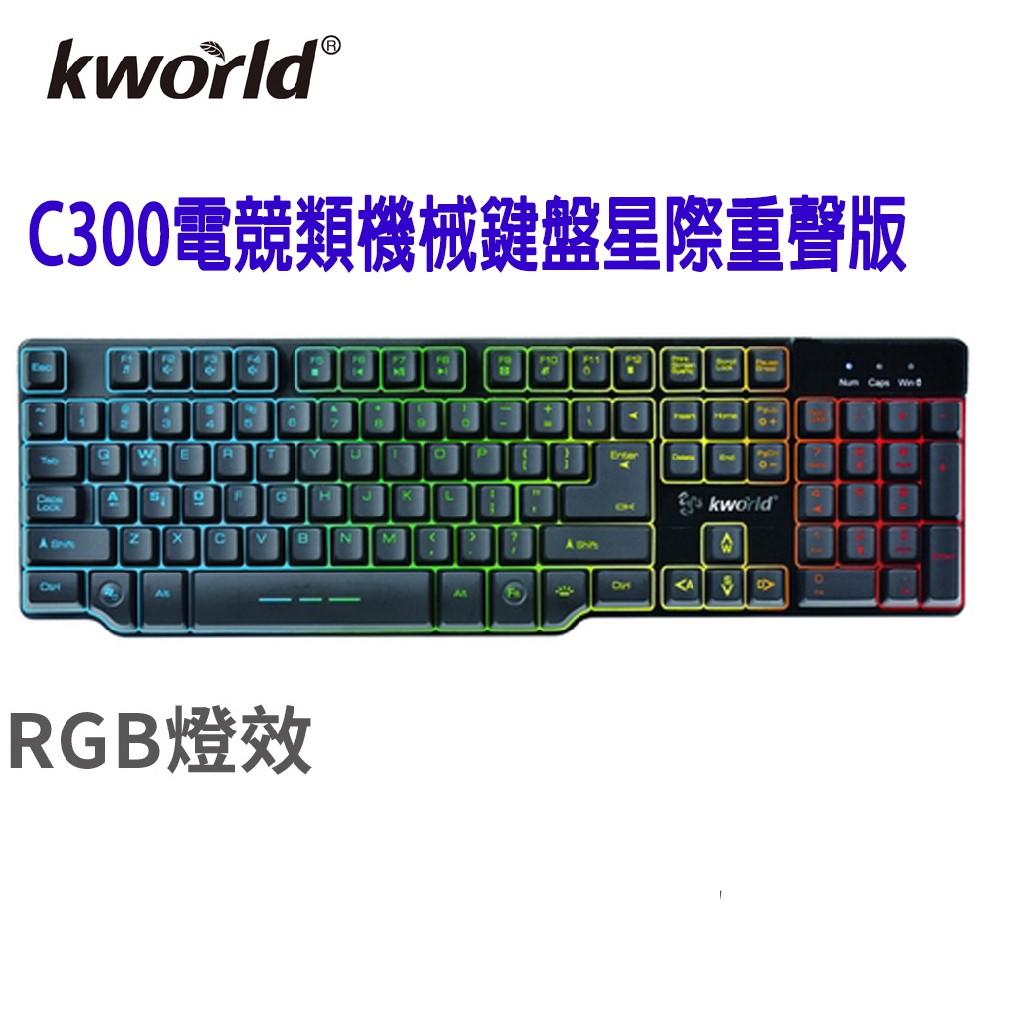 【Kworld 廣寰】C300電競類機械鍵盤星際重聲版 (原廠公司貨)(現貨)