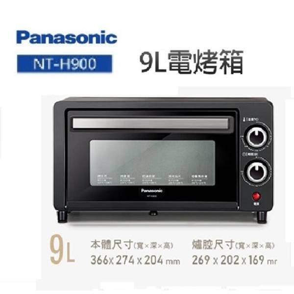 Panasonic國際 NT-H900 電烤箱9L