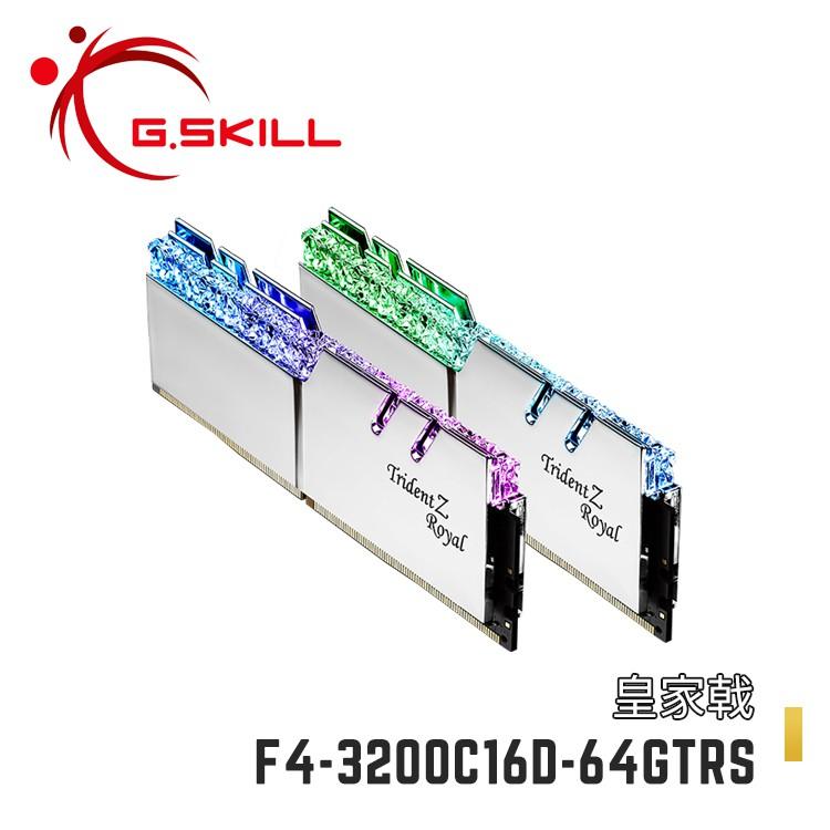 芝奇G.SKILL皇家戟 32Gx2 雙通 DDR4-3200 CL16 鎧甲銀 F4-3200C16D-64GTRS