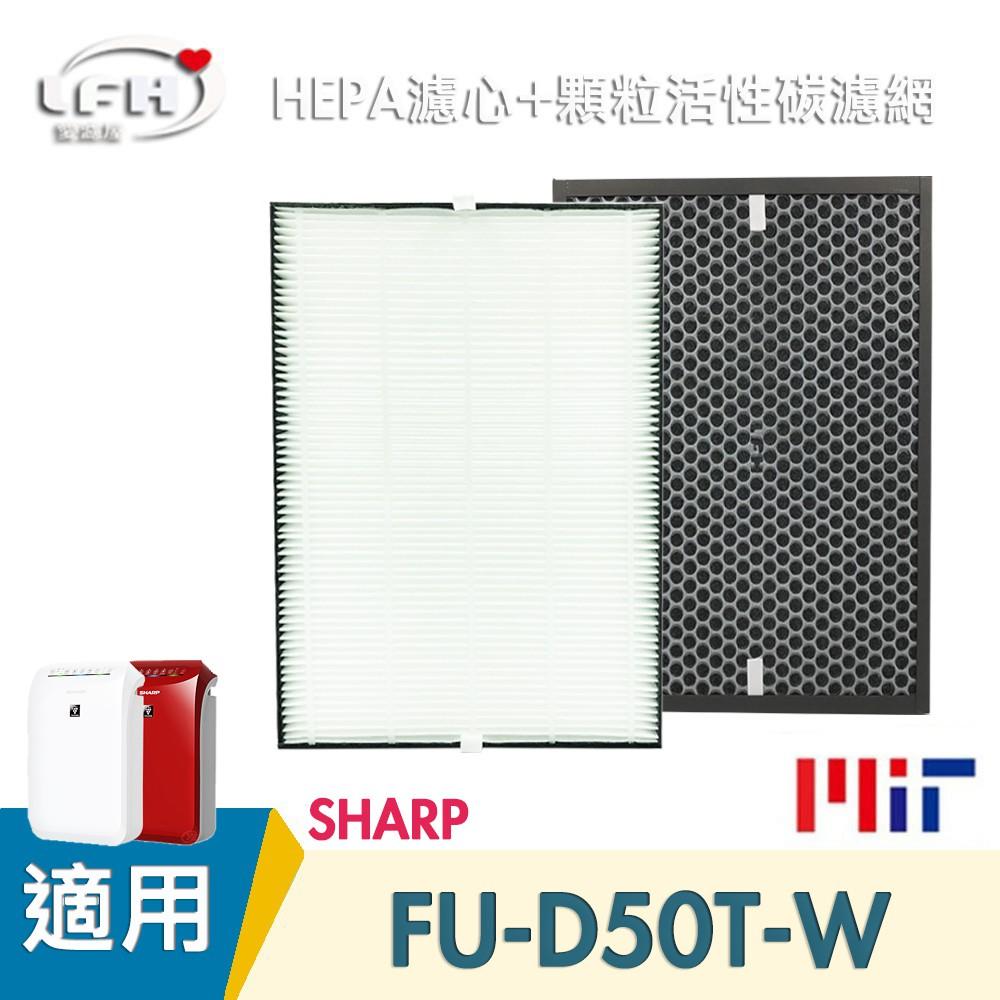 HEPA濾心 顆粒活性碳濾網 適用SHARP夏普FU-D50T FU-D50T-W FU-D50T-R FZ-D40XH