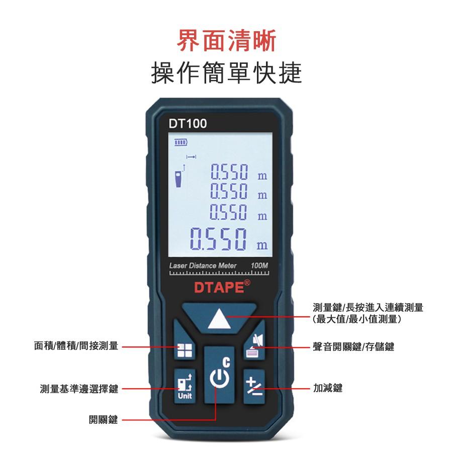 DTAPE 大螢幕 激光測距儀 測距儀 測距 電子尺 紅外線測距 電子測距儀 紅外線測量儀 測量儀 雷射尺 雷射測距儀