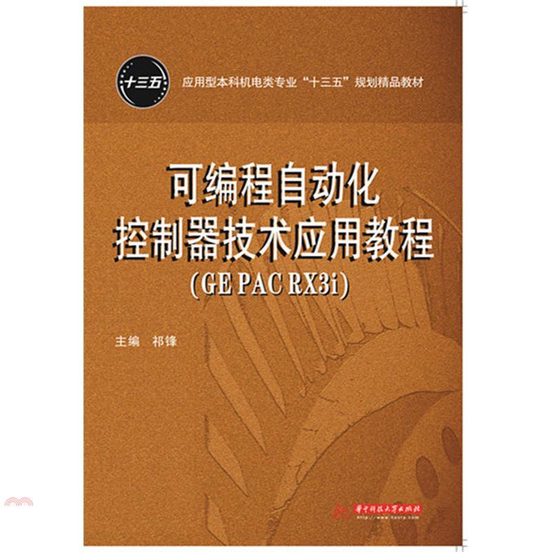 可編程自動化控制器技術應用教程(GE PAC RX3i)(簡體書)[65折]