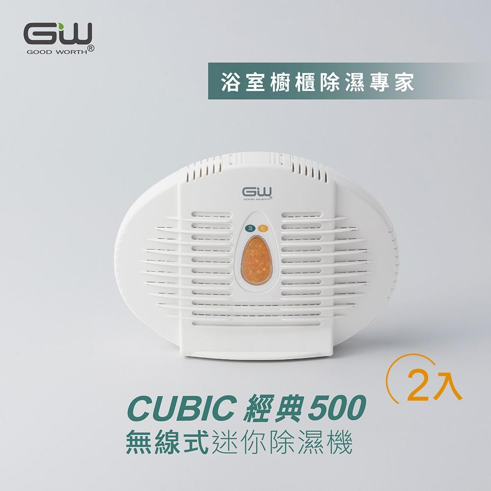 【GW 水玻璃】經典500 無線式迷你除濕機 2入