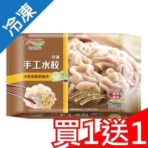 【買一送一】晶鈺手工水餃-沙茶高麗菜豬肉【愛買冷凍】
