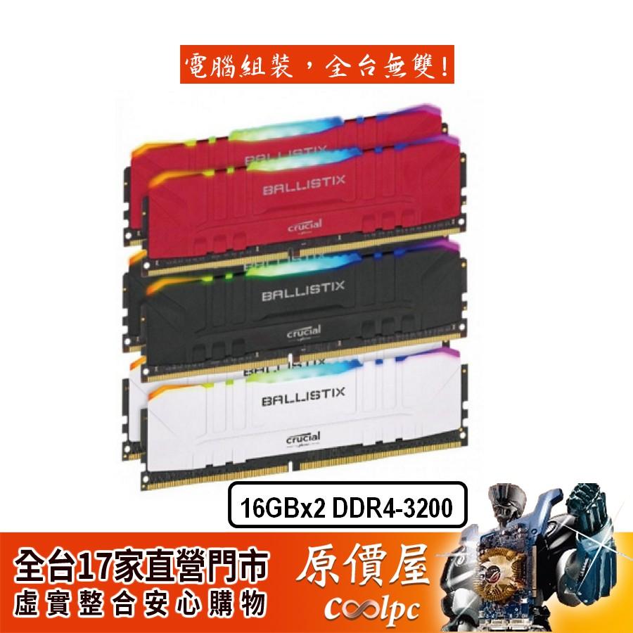 Micron美光 Ballistix RGB 16GBx2 DDR4-3200 黑 白 紅/RAM記憶體/原價屋