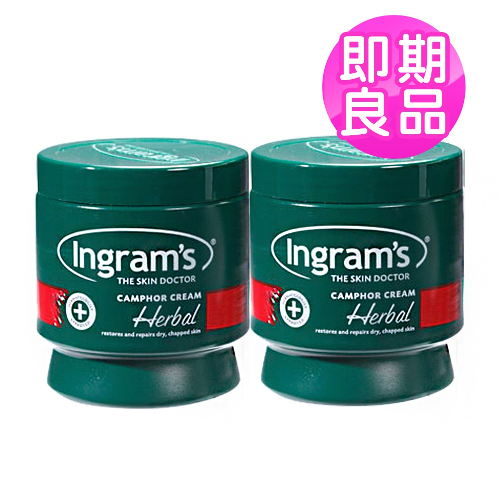 【即期良品】英格朗 康活護膚霜 草本500gx2