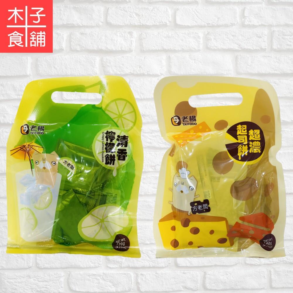 老楊 超濃起司餅/清香檸檬餅【木子食舖】