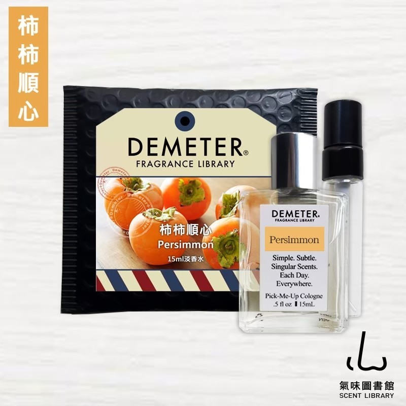 Demeter 【柿子】 Persimmon 15ml 香水組 氣味圖書館