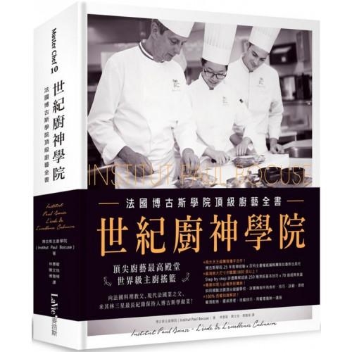 世紀廚神學院:法國博古斯學院頂級廚藝全書【城邦讀書花園】
