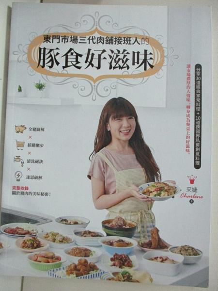 【書寶二手書T8/旅遊_DZK】東門市場三代肉舖接班人的豚食好滋味_張采婕
