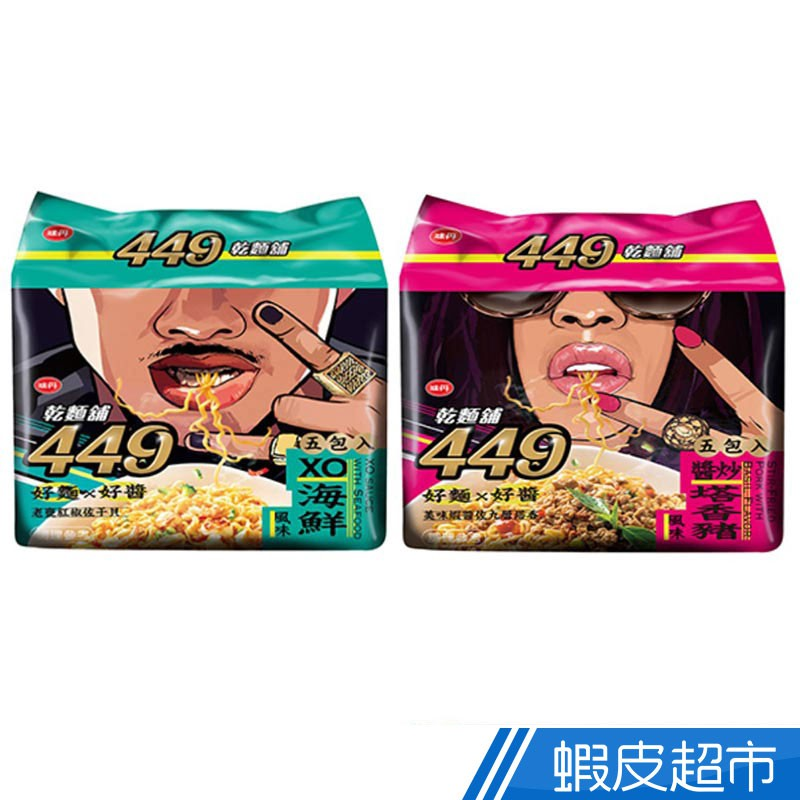 味丹 449乾麵舖 XO海鮮風味乾麵/炒塔香豬風味乾麵 (5包/袋) 新品 現貨 蝦皮直送