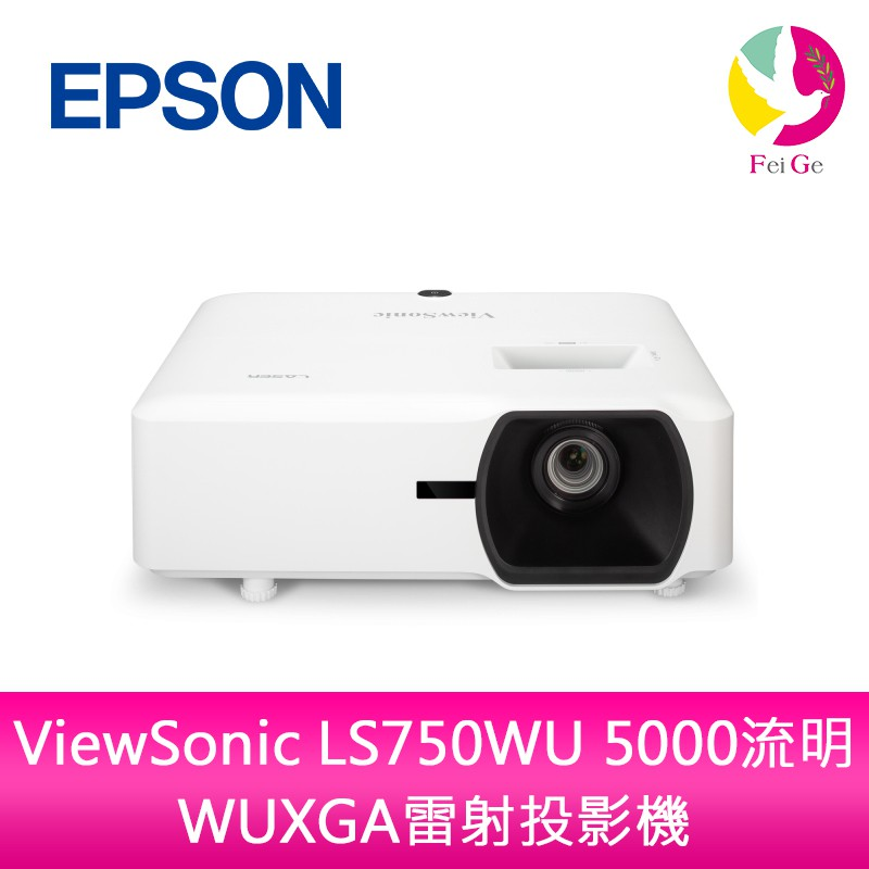 ViewSonic LS750WU 5000流明 WUXGA雷射投影機 公司貨 原廠保固3年
