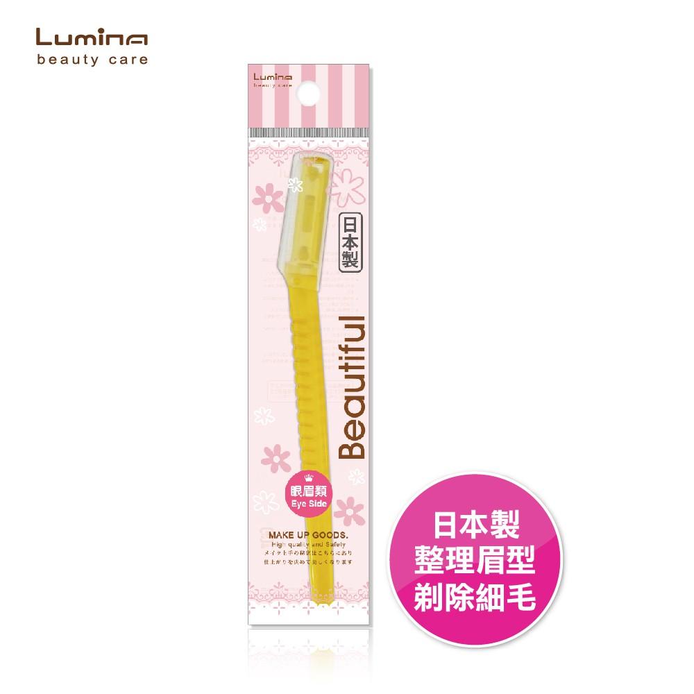 Lumina貝牌修眉刀CAL-1P 台灣現貨 【今英百貨】