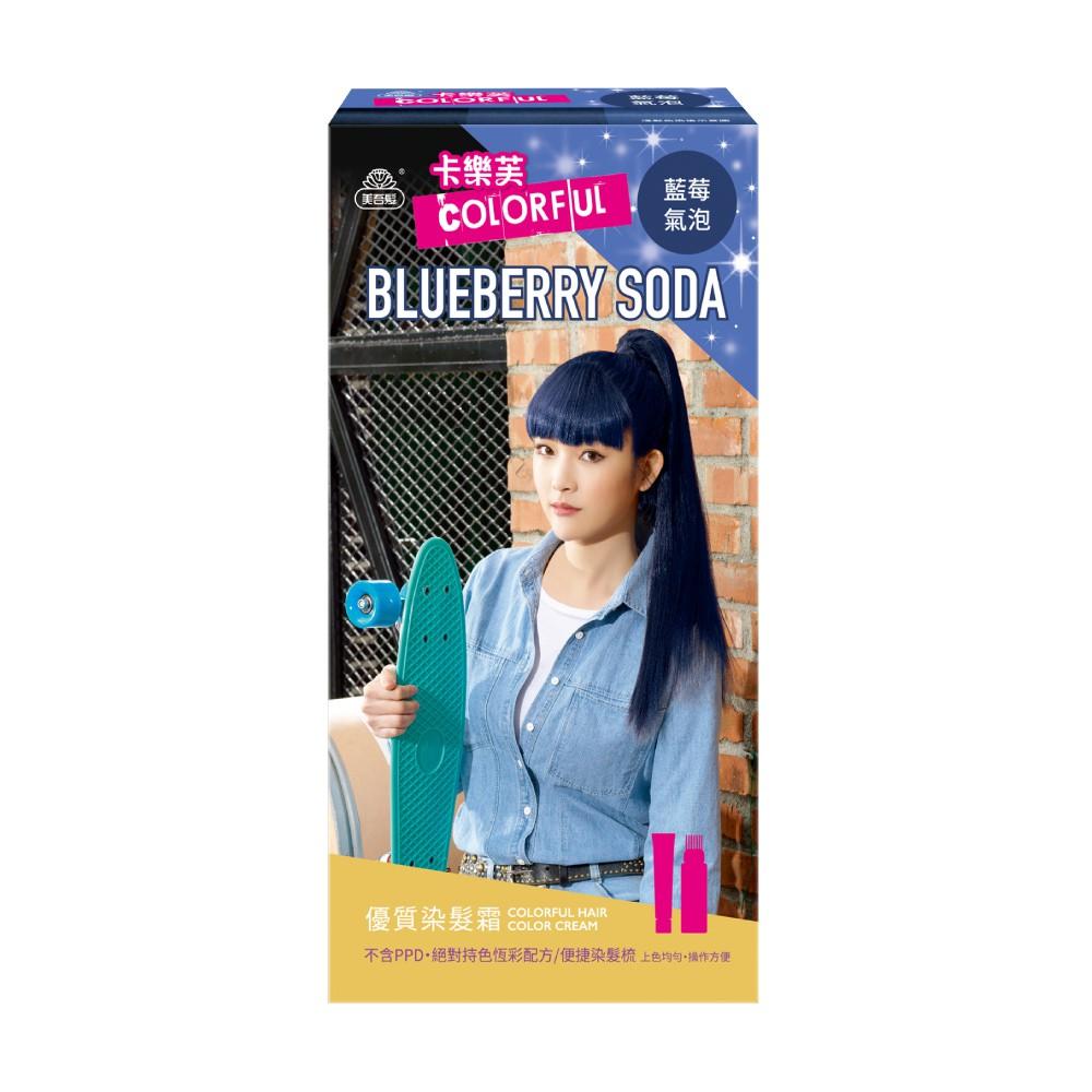 卡樂芙 優質染髮霜 藍莓氣泡【佳瑪】
