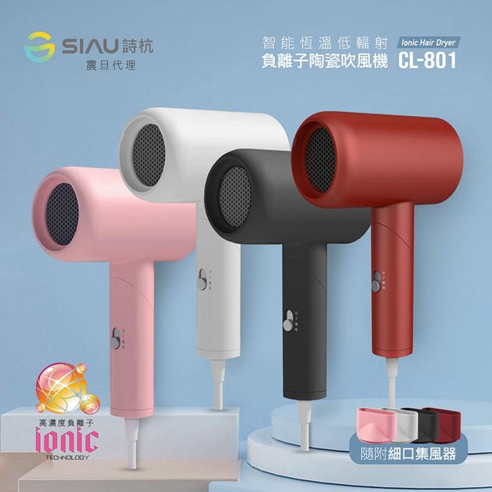 SIAU詩杭 110V台灣電壓 智能恆溫低輻射負離子陶瓷吹風機 CL-801 (宅配免運/刷卡分期0利率)