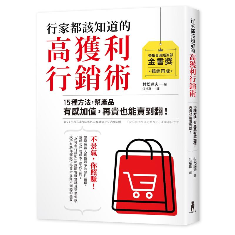 行家都該知道的高獲利行銷術:15種方法,幫產品有感加值,再貴也能賣到翻(暢銷再版)[88折]11100917425