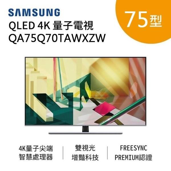 SAMSUNG 三星 75Q70T QLED 電視 QA75Q70TAWXZW 公司貨 (私訊優惠價)
