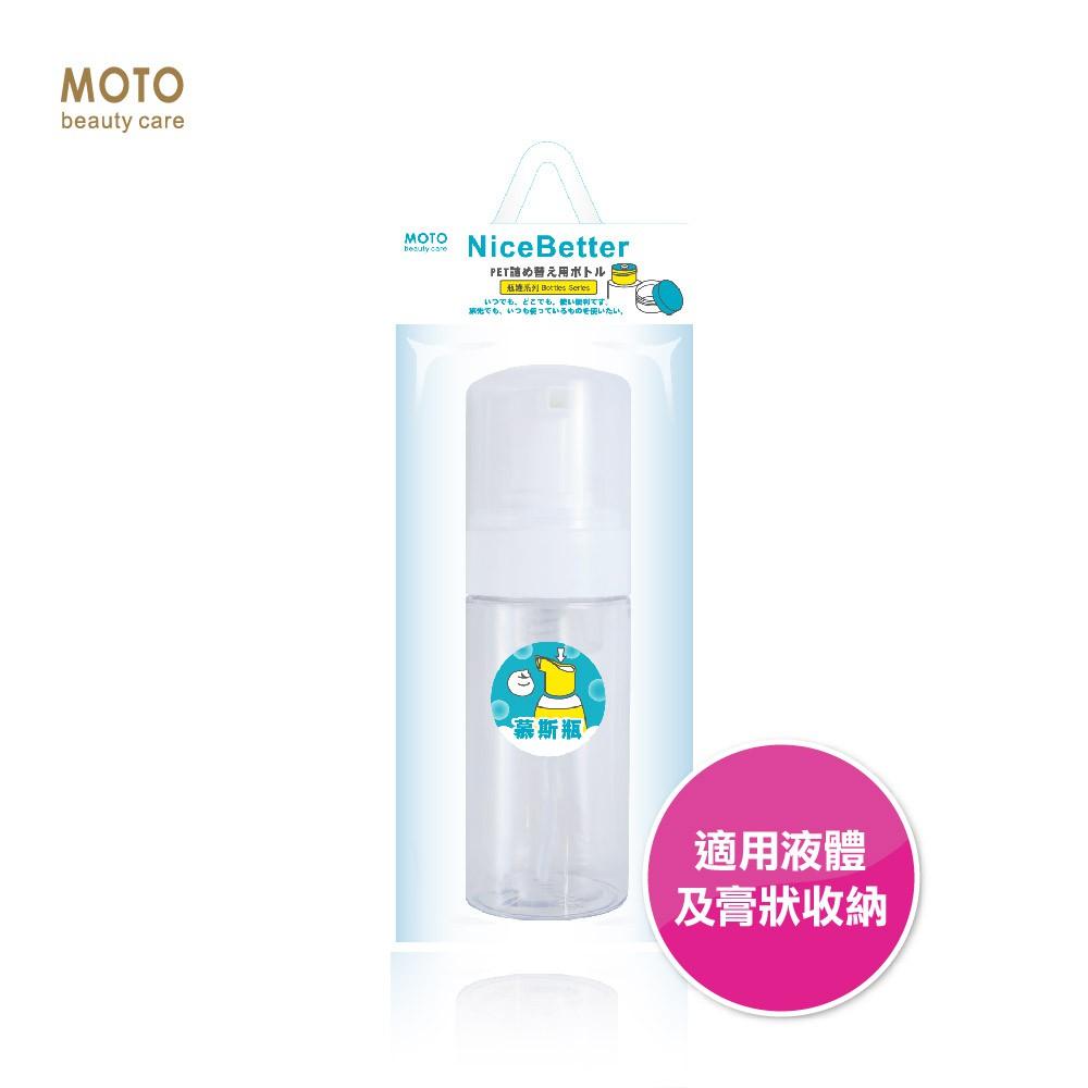 MOTO慕斯瓶PET-100ml 台灣現貨 【今英百貨】