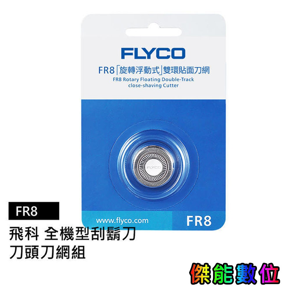 FLYCO 飛科 全機型刮鬍刀 刀頭刀網組 (FR8) 刀片 旋轉浮動式 雙環貼面刀鋼 電動刮鬍刀專用刀片