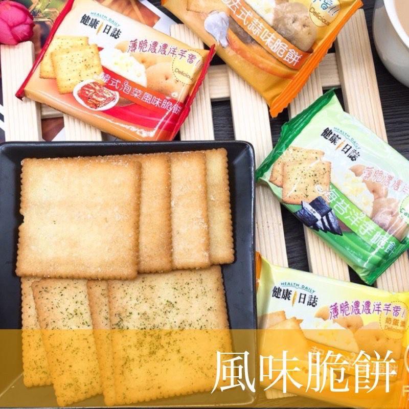【健康日誌】風味脆餅 海苔洋芋/韓式泡菜/法式蒜味/起司洋芋 一組6入
