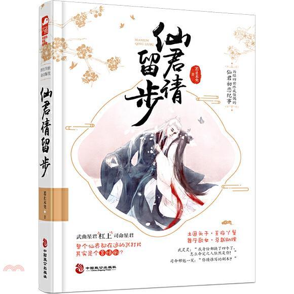 《中國致公出版社》仙君請留步(簡體書)[87折]