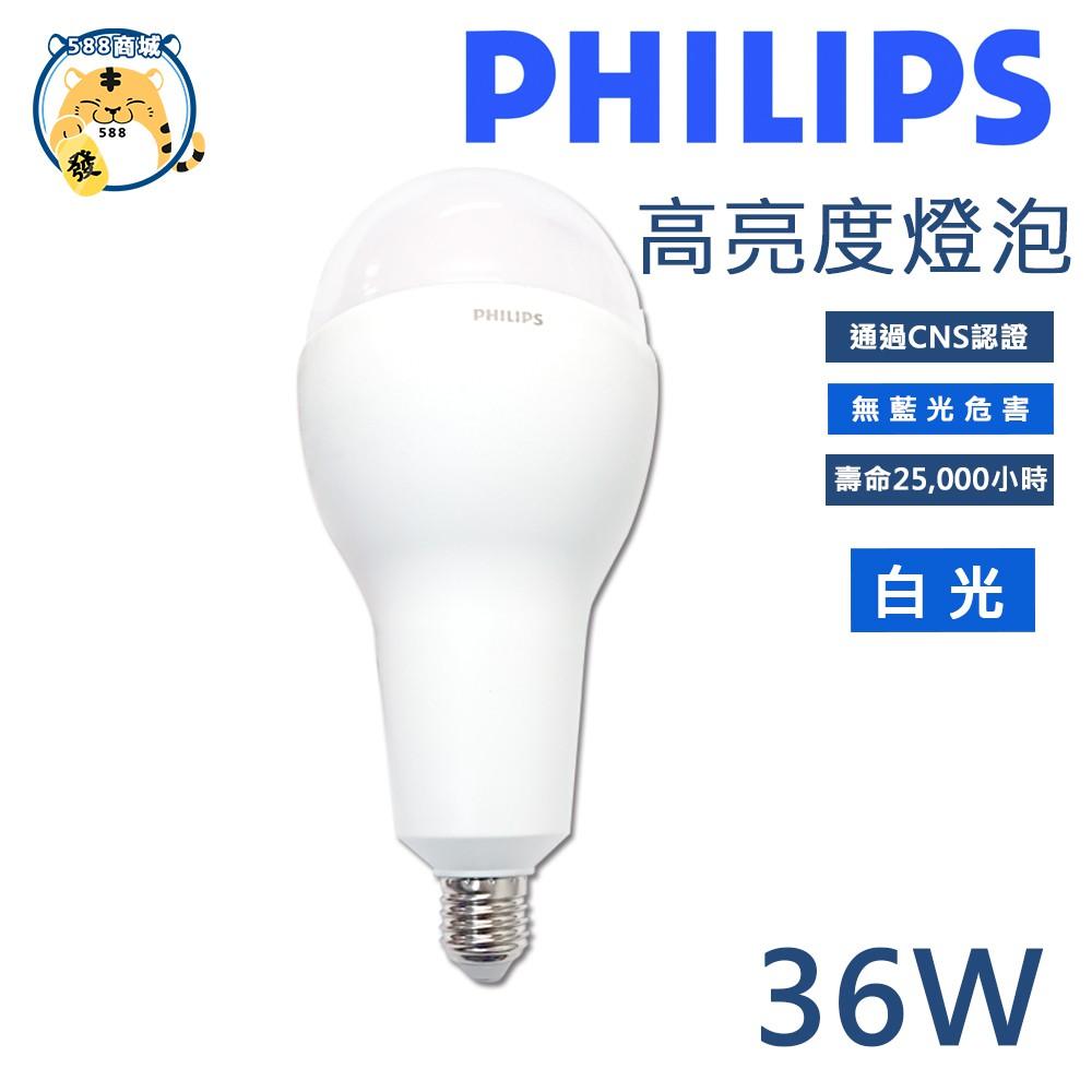 飛利浦LED高亮度燈泡 36W 【白光】PHILIPS 高亮度 飛利浦【588商城】