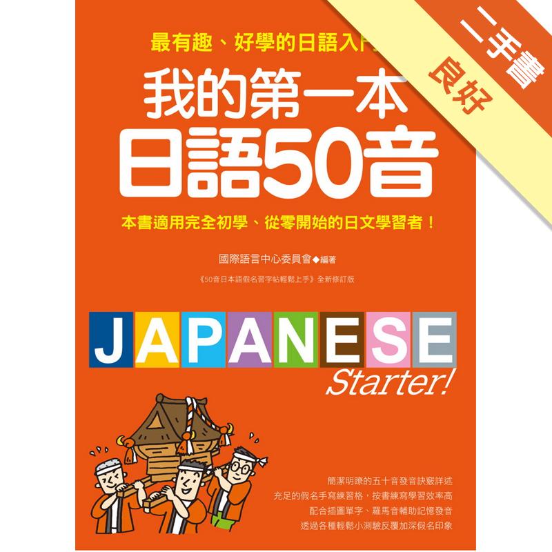 我的第一本日語50音:最有趣、好學的日語發音入門書 [二手書_良好] 6393