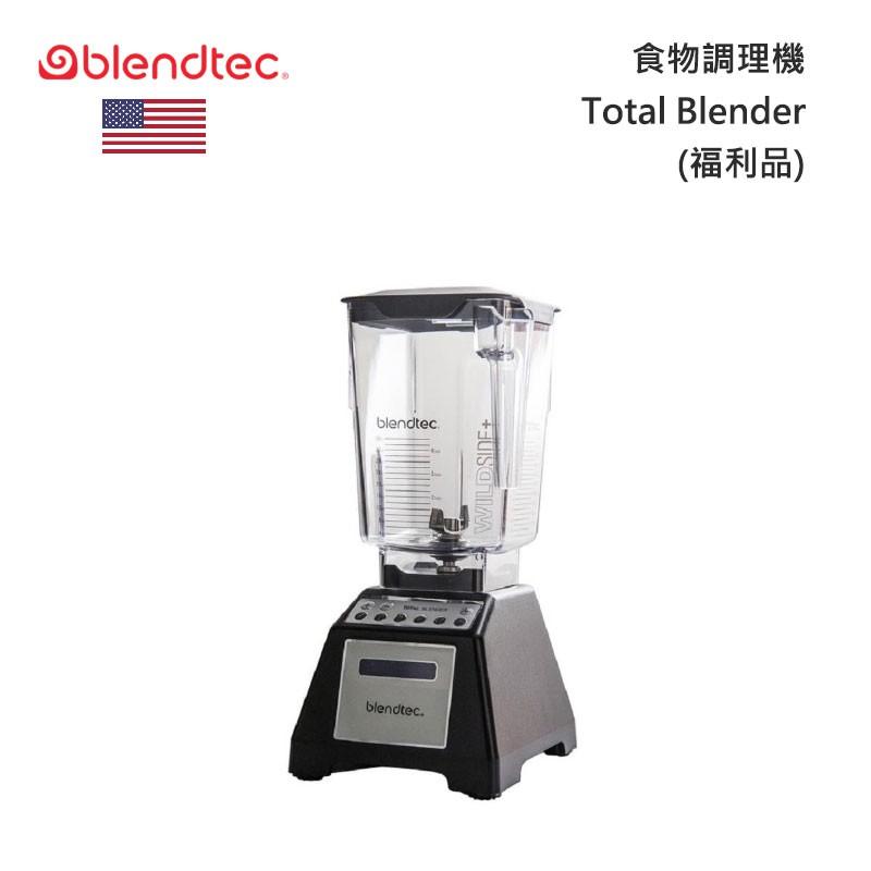 Blendtec Total Blender 食物調理機 福利品