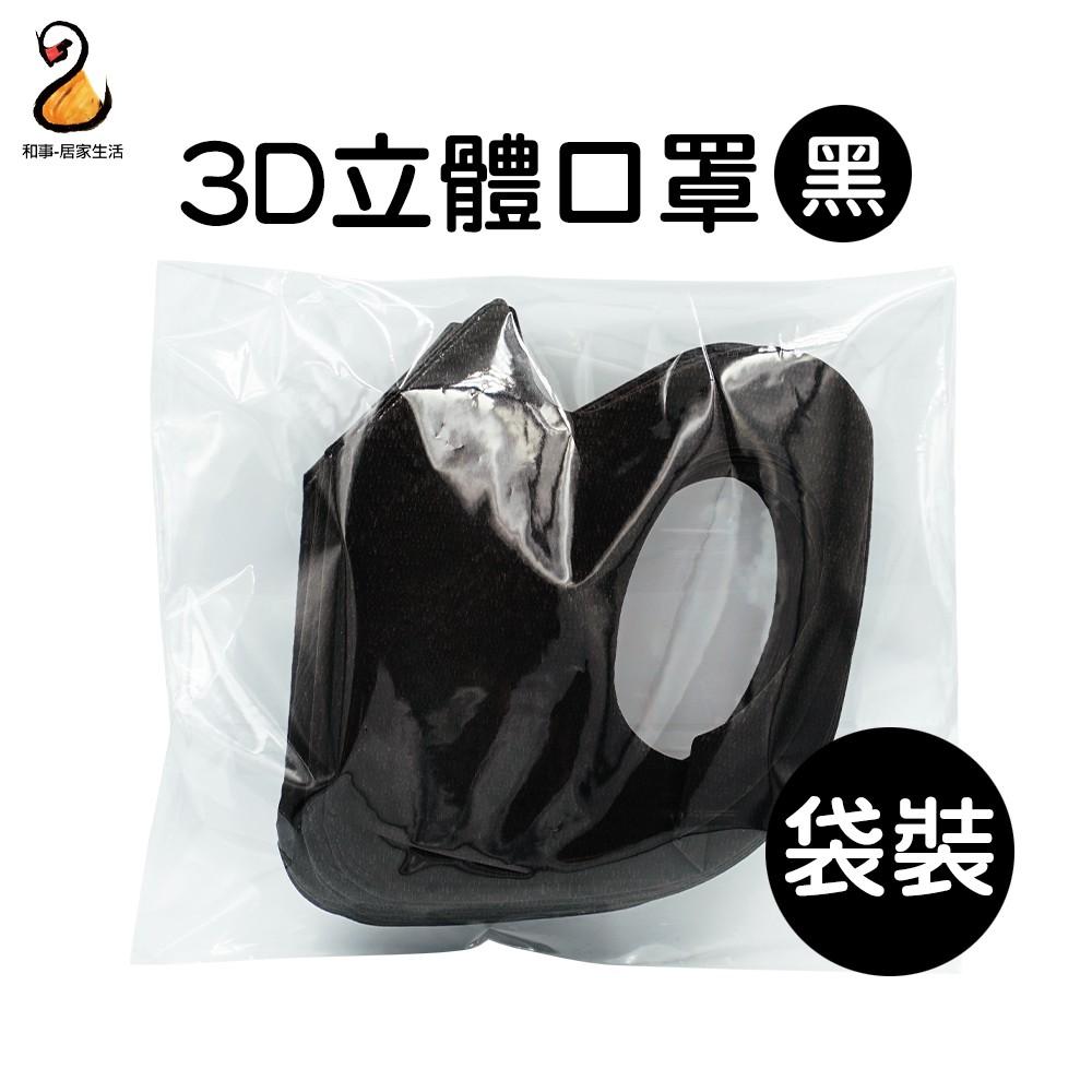 【舒亦適】3D立體口罩 黑色 Easy-O-Fit 袋裝