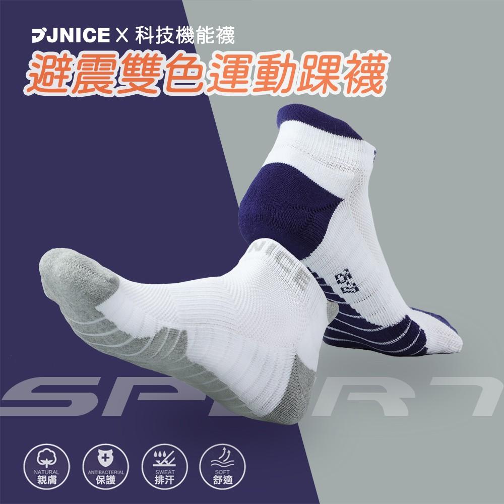 【JNICE久奈司】 避震雙色運動踝襪-灰/丈青 厚底毛巾襪 羽球 網球 超舒適