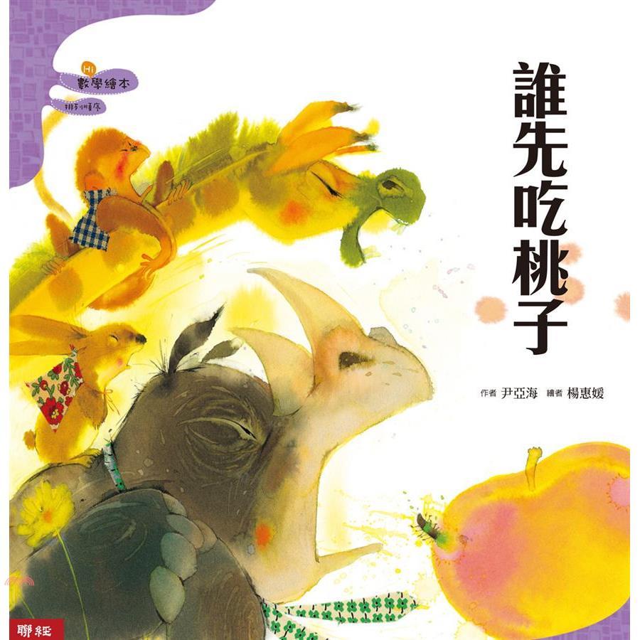 《聯經》誰先吃桃子(精裝)[75折]